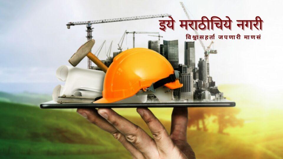 Capacity and Credit of Civil Engineer article by Mahadev Pandit