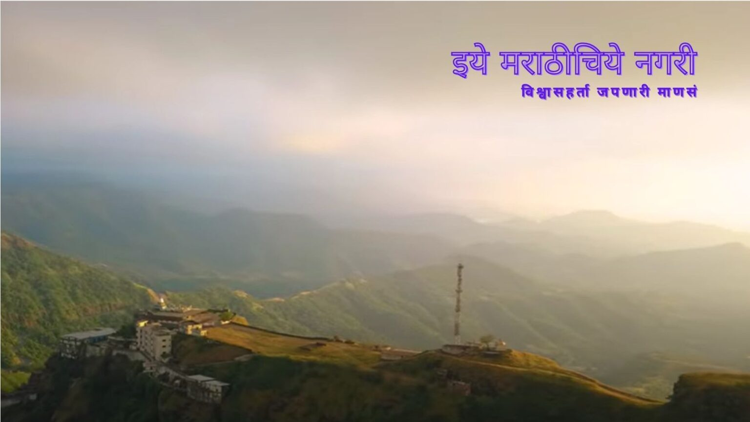 gagangad-fort-arial-view and History