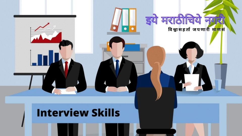 dr-neeta-narke-advice-on-best-interview-skills