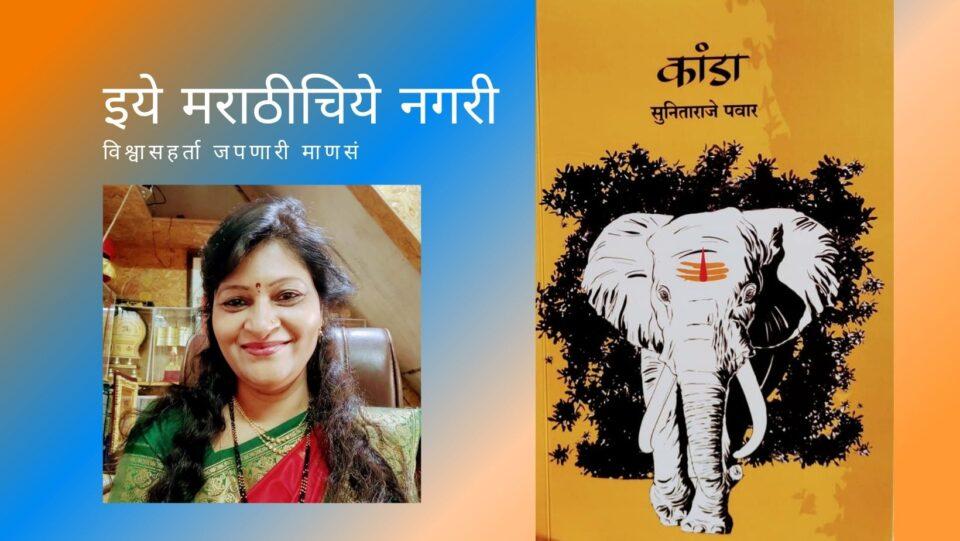 Kanda New Novel of Sunitaraje Pawar