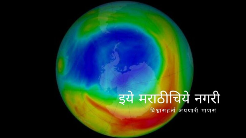 reason-of-change-in-density-of-ozone-layer
