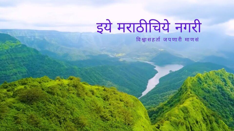 Beauty and biodiversity of Amba Ghats region