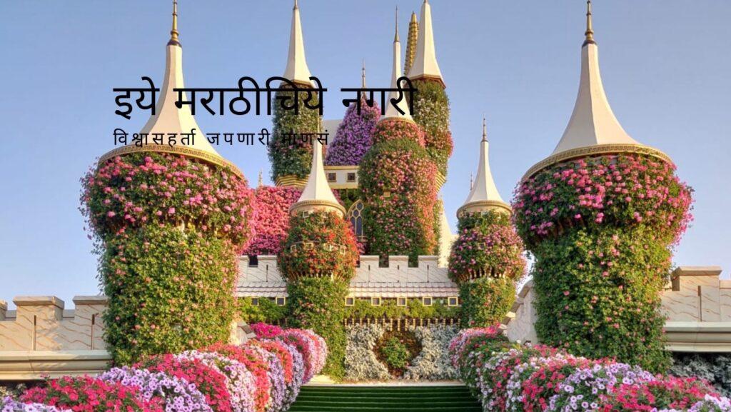 miracle-garden-in-deseret-dubai artcle by Prakash Medhekar
