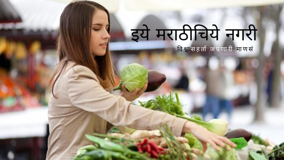 Precautions while Purchasing vegetables hints by Smita Patil