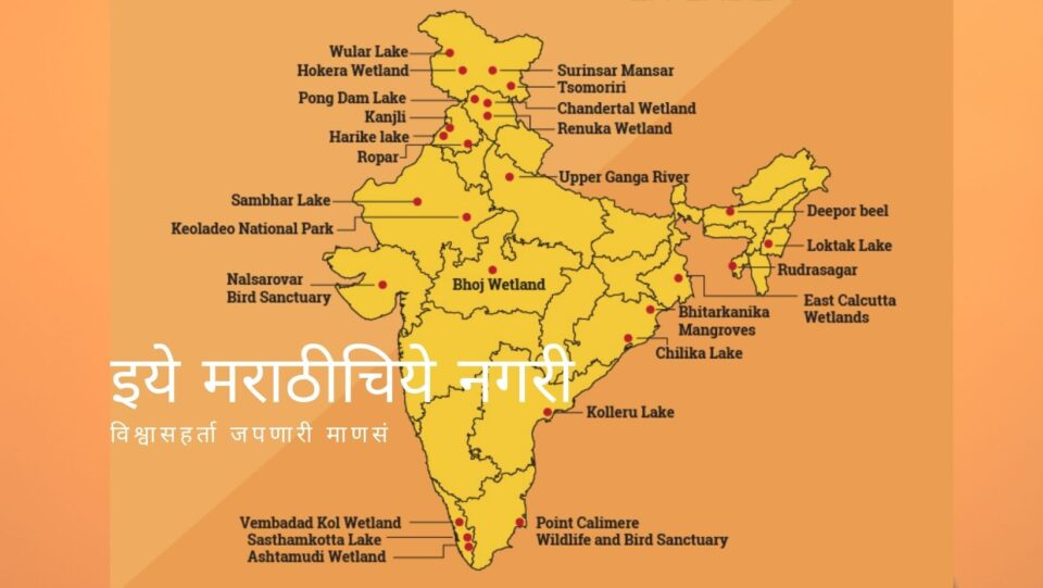 What is Meant by Ramsar Sites and Ramsar sites in India