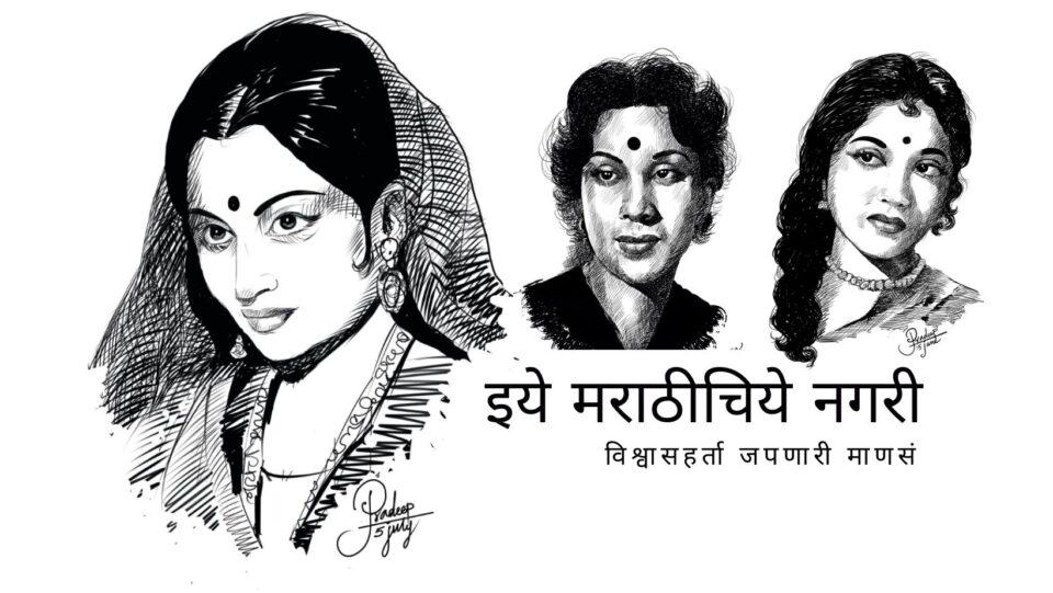 Golden era Actress Sketches by Pradeep Ghodke