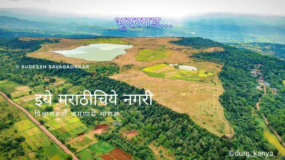 Dudhasagar Lake On Bhudargad Fort Photos and article by Geeta Khule