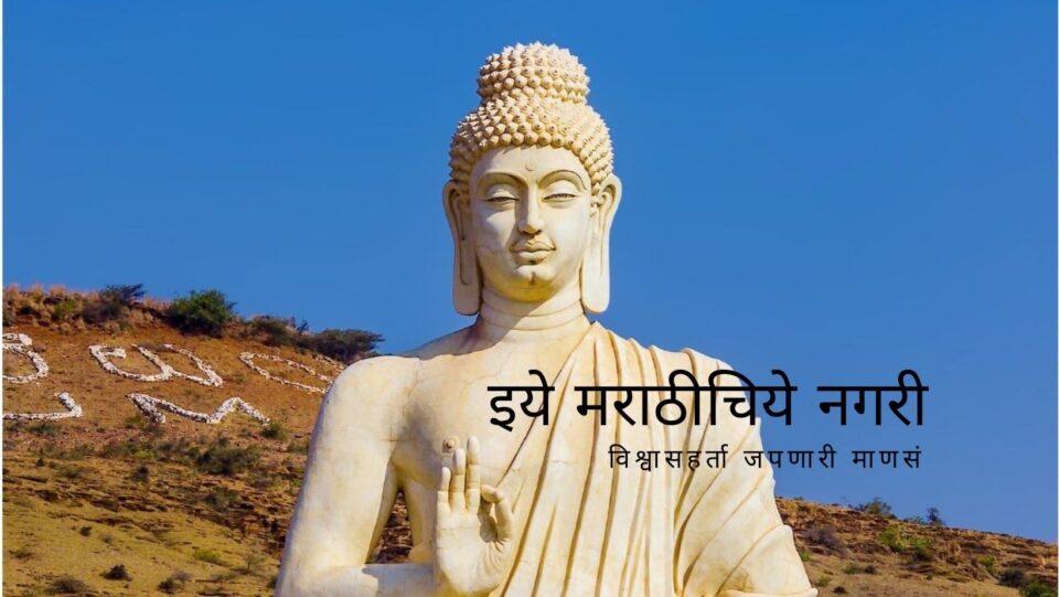 Science in Dnyneshwari for spiritual Development Rajendra Ghorpade article