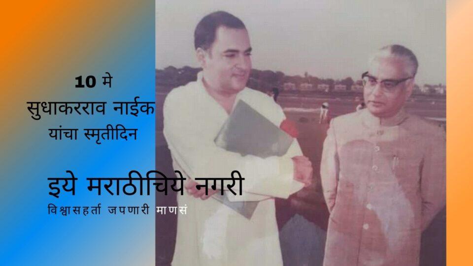 Sudhakar Naik Memory article by Yadikar Panjab chavan