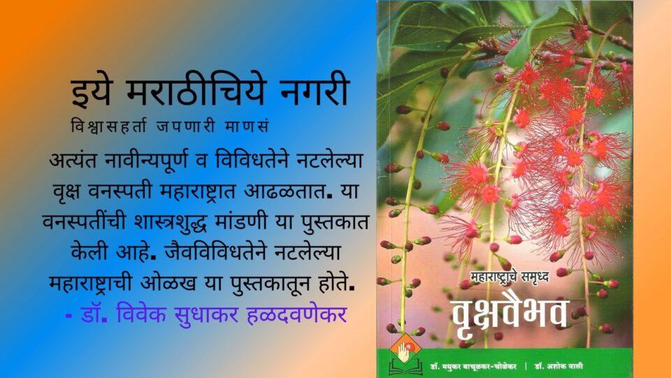 Trees Found In Maharashtra Book by Dr Madhukar Bachulkar Cholekar