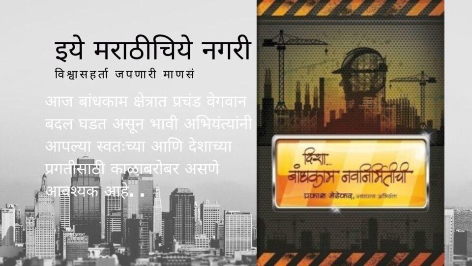 direction-of-construction-innovation-book-by-prakash-medhekar
