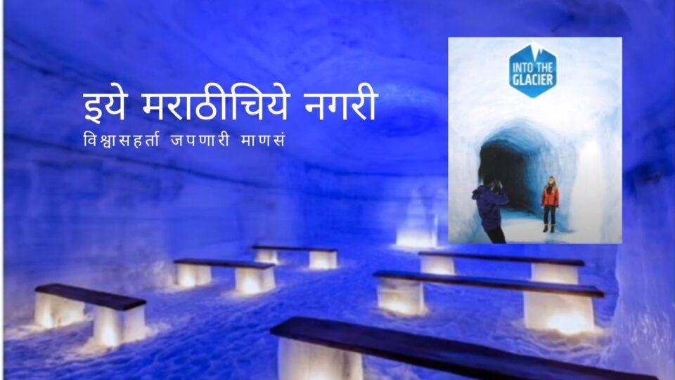 Into the The Glacier world Tour by Jaiprakash Pradhan
