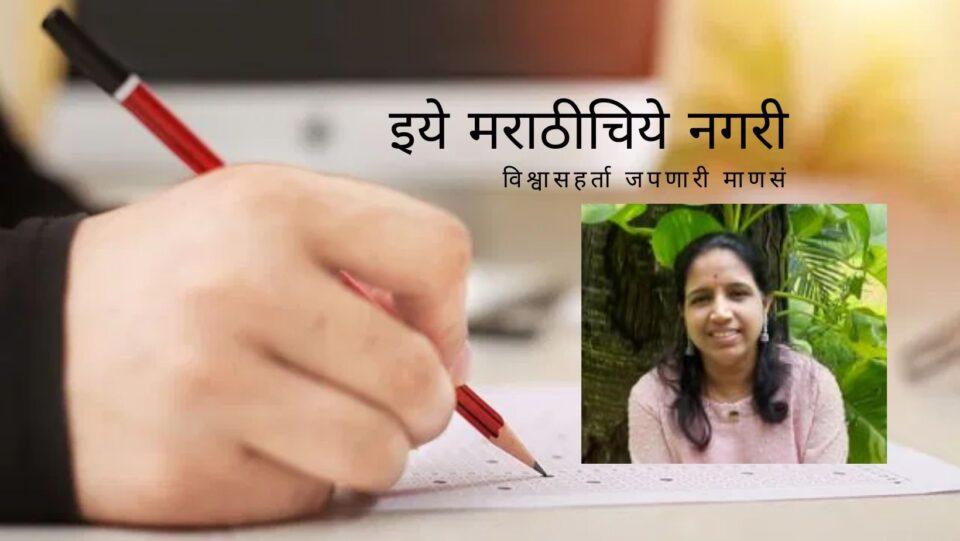 examination-politics-article-by-sarita-patil