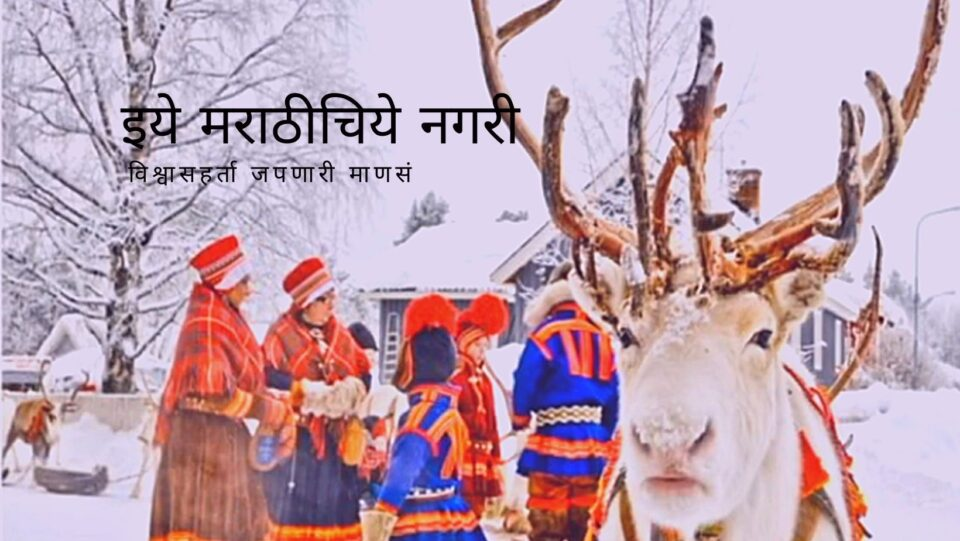 Two Days Stay with Saami Community special world tour