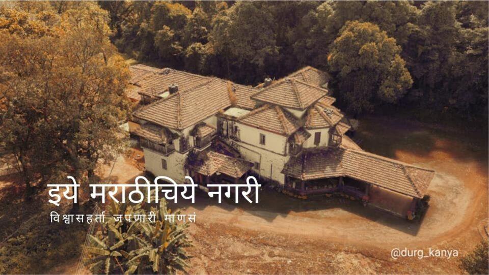 Ramchandrapant Amatya Wada Gaganbawada article by Geeta Khule