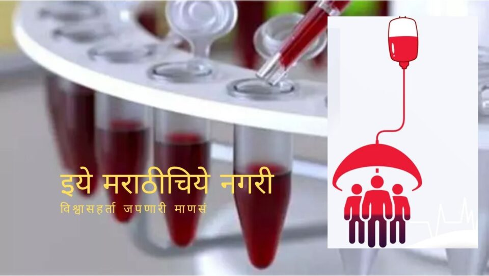 Know about Rare and HH Blood Group