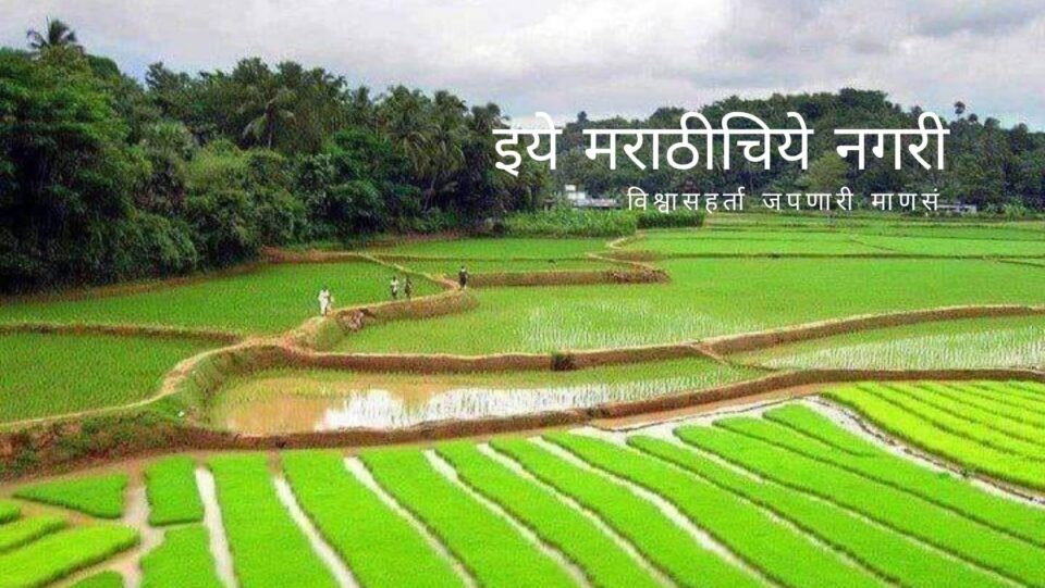 Need of Conservation of Natural Beauty of Konkan J D Paradkar article