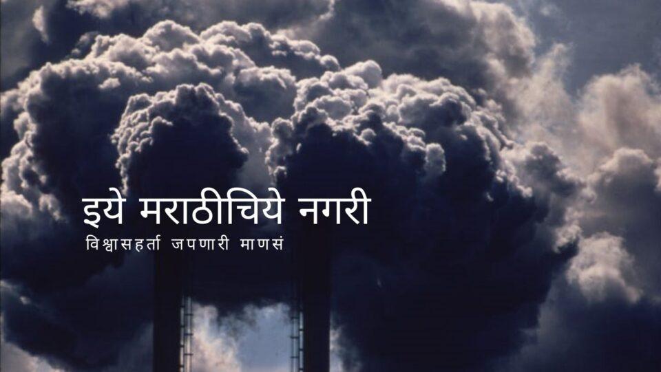 Pollution Control in Developed Countries article Prakash Medhekar