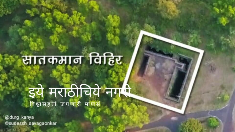 Satkaman Well on Samangad article by Geeta Khule
