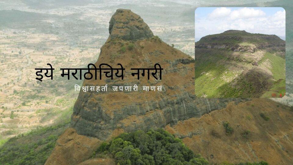 Shivrajoyday Before Torana New Research by Ramesh Chandankar
