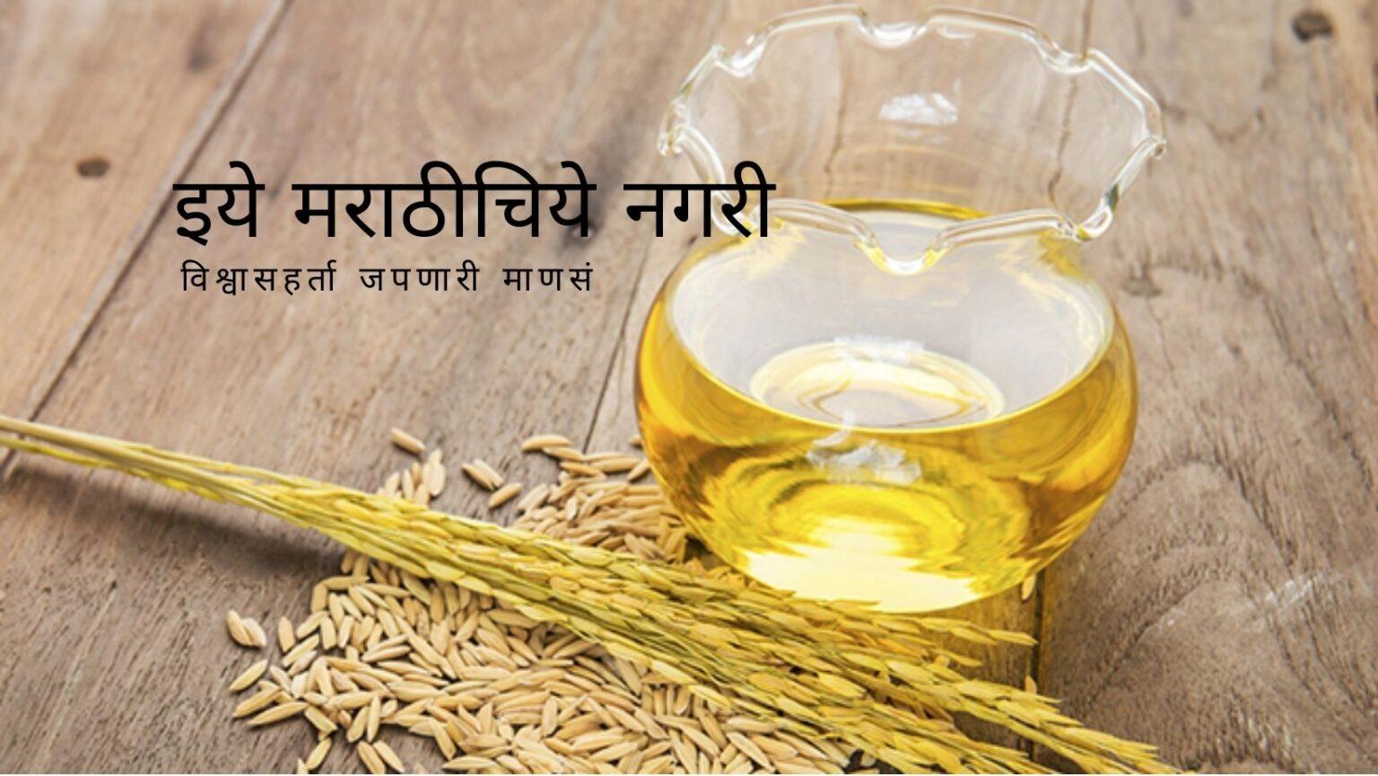 neettu-talks on importace of rice bran Oil