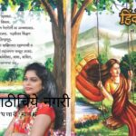 Book Review of Aathawanichya Hindoyavar Ashwini Vhatkar