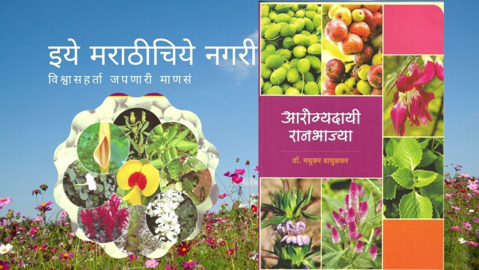 Book Review of Ranbhajya Medicinal Importance of Vegetables