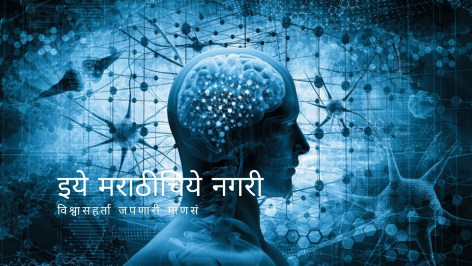 Doubt creates Mind unhealthy article by Rajendra Ghorpade