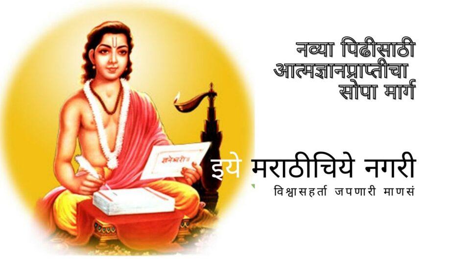 Easy way to learn spiritualtiy Rajendra Ghorpade article
