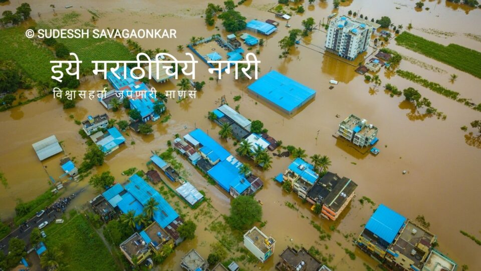Reason of Flood Situation by Abhijeet Ghorpade