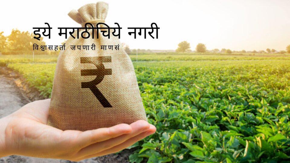 Govind Patil Poem on Farm Loan