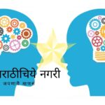 How To Develop Mindset article by Ravindra Khire