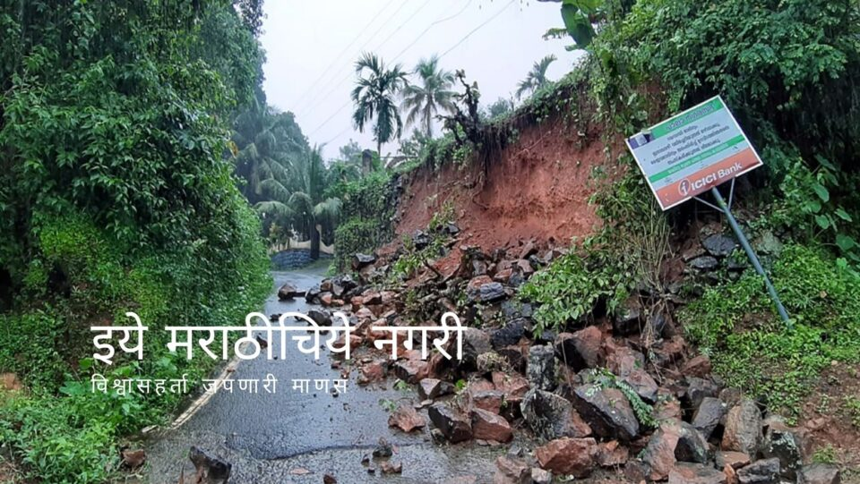 Interview on Landslide incidence in Konkan