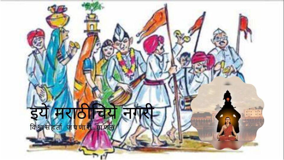 Rajendra Ghorpade article on Dnyneshwari in Vishwache aart