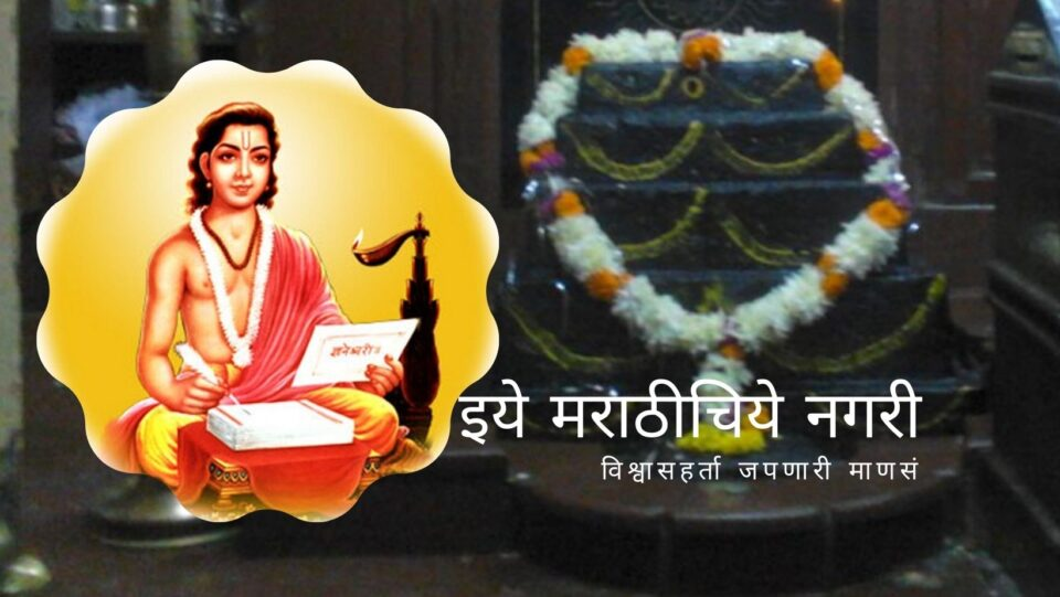 teaching-method-told-in-dnyneshwari-article-by-rajendra-ghorpade