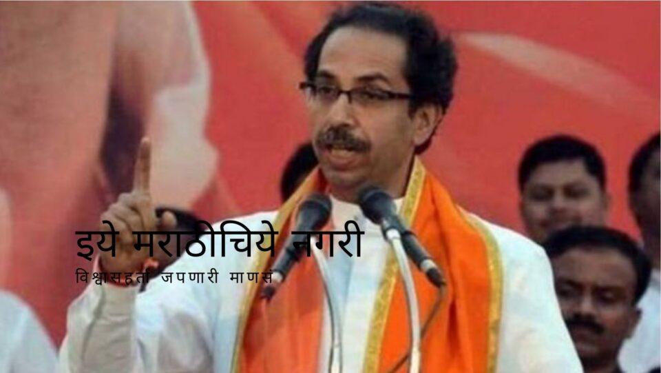 cm-uddhav-thackeray comments on MLA Prasad Lad