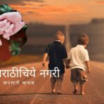 Friendship Day article by Sunetra Joshi