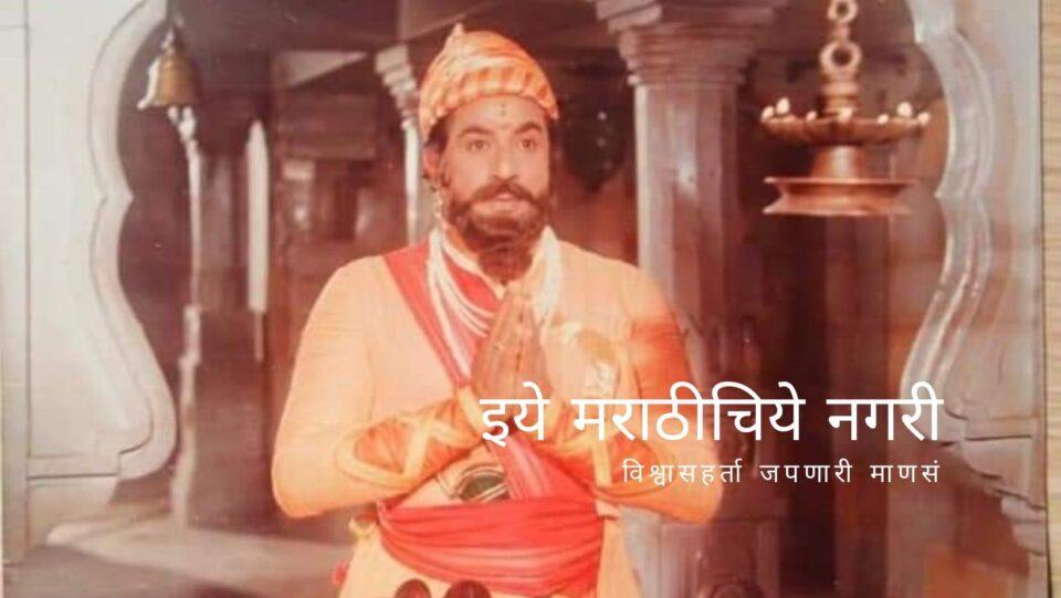 Memories of Suryakant Mandre by Swaroopa Pore