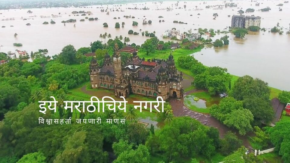 Traditional study and remedies To Control Flood article by Mahadev Pandit