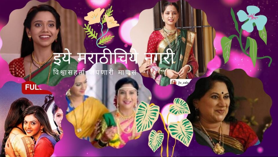 article on Marathi TV serials woman by Sunetra Joshi