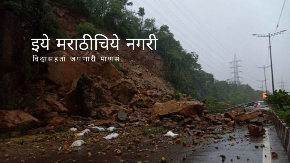 increase in land-slice-incidence in western ghat