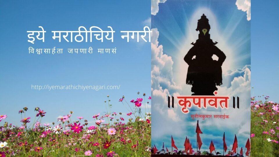 Book review of Krupavant author sunilkumar sarnaik