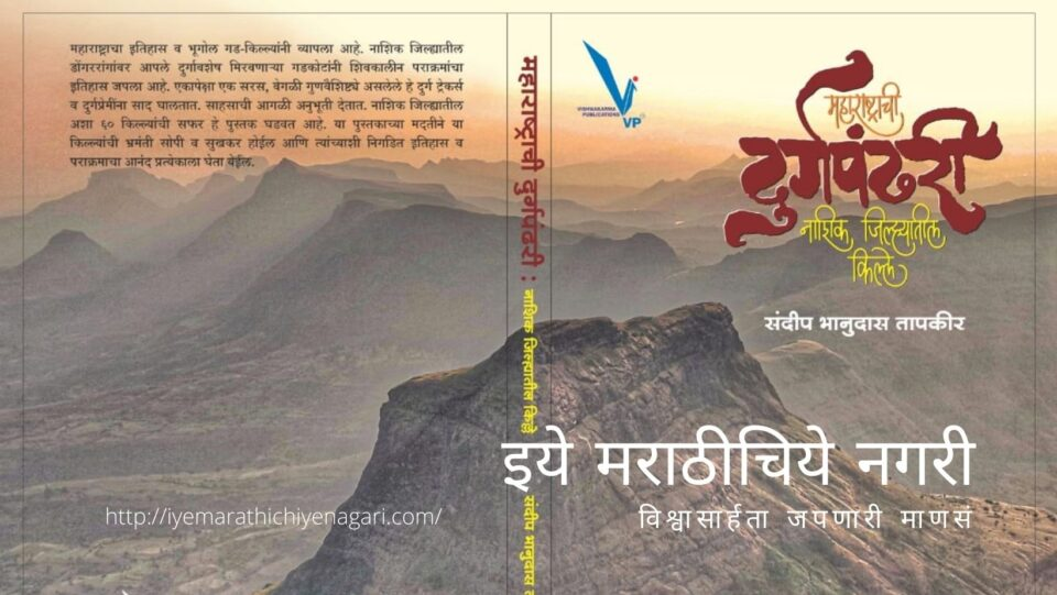 Book review of Nashik District Fort Sandip Tapkir