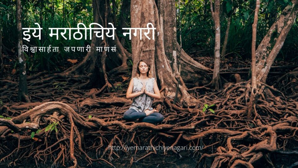 Dnyneshwari article by Rajendra Ghorpade on how to solve problem