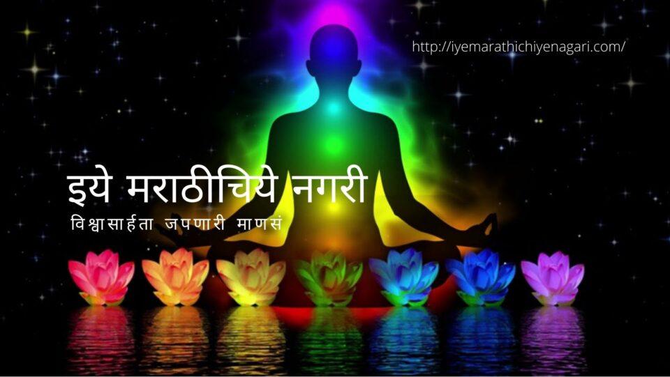 Gyan Transfer Tradition article on Dnyneshwari By rajendra Ghorpade