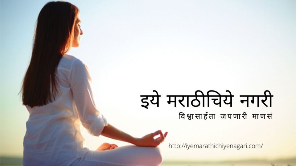 Importance of Courage in Meditation article by Rajendra Ghorpade
