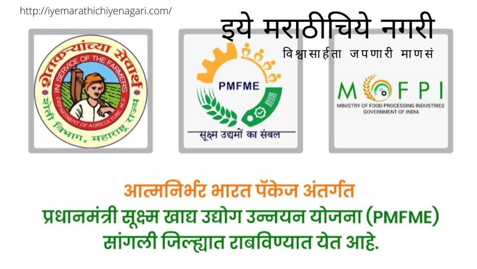 Know about prime minister Small scale food industry scheme