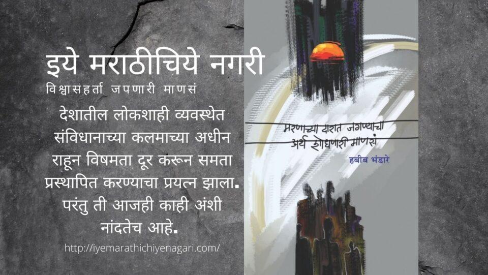 Poet Habib Bhandare book review