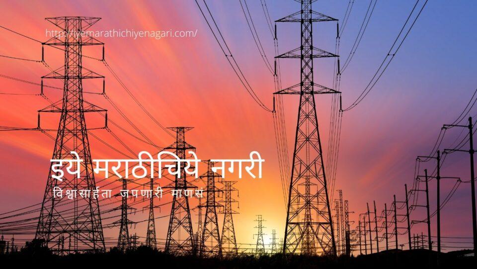 Pratap Hogade article on Mahavitran issue