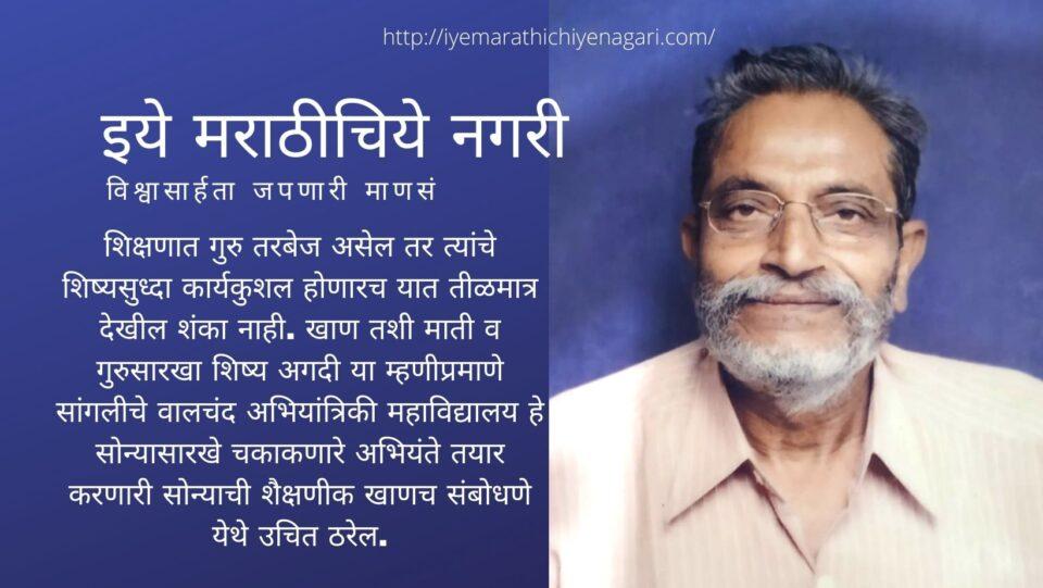 Prof D P Sakhadev Dronacharya of Civil science